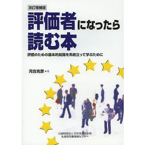 評価者になったら読む本 評価のための基本的知識を系統立って学ぶために / 河合克彦|bookfan