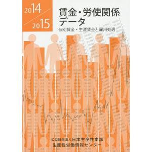 賃金・労使関係データ 2014/2015 / 日本生産性本部生産性労働情報センター