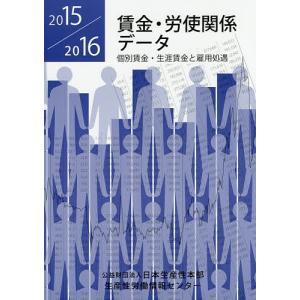 賃金・労使関係データ 2015/2016 / 日本生産性本部生産性労働情報センター
