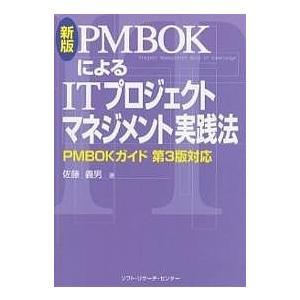 著:佐藤義男 出版社:ソフト・リサーチ・センター 発行年月:2005年11月