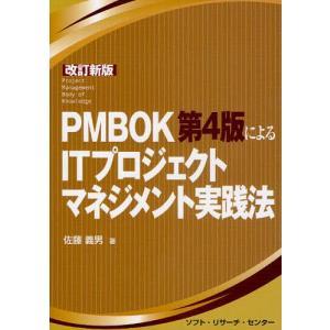 著:佐藤義男 出版社:ソフト・リサーチ・センター 発行年月:2009年08月 シリーズ名等:PMBO...