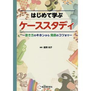 はじめて学ぶケーススタディ 書き方のキホンから発表のコツまで / 國澤尚子