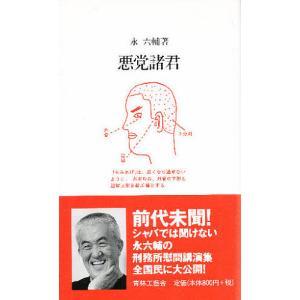 悪党諸君 / 永六輔|bookfan