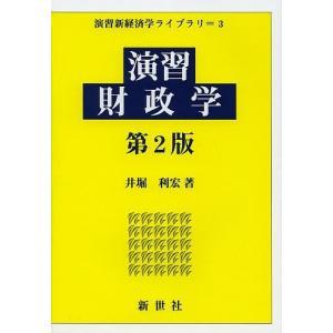 演習財政学 / 井堀利宏
