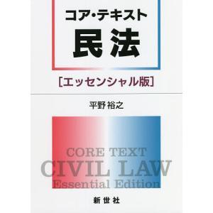 コア・テキスト民法〈エッセンシャル版〉 / 平野裕之|bookfan