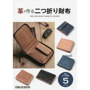 革で作る二つ折り財布 型紙&作り方解説5アイテム