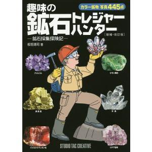 趣味の鉱石トレジャーハンター / 板垣清司