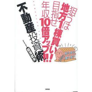 著:板澤武夫 出版社:すばる舎 発行年月:2010年10月 キーワード:ビジネス書