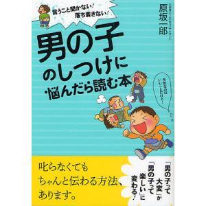 著:原坂一郎 出版社:すばる舎 発行年月:2010年11月 キーワード:子育て しつけ