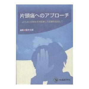 著:坂井文彦 出版社:先端医学社 発行年月:2004年01月