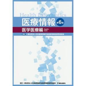 医療情報 医学医療編 / 日本医療情報学会医療情報技師育成部会