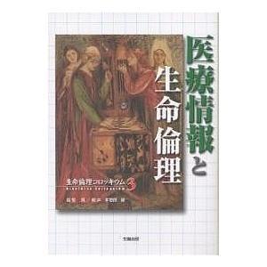 医療情報と生命倫理 / 越智貢 / 板井孝壱郎|bookfan