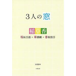 3人の窓 稲垣吾郎×草 剛×香取慎吾/永尾愛幸...