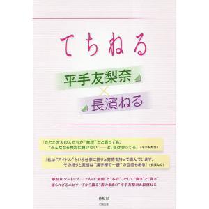 てちねる 平手友梨奈×長濱ねる / 登坂彰|bookfan