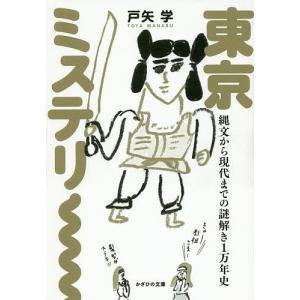 東京ミステリー 縄文から現代までの謎解き1万年史 / 戸矢学