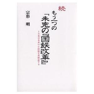 もう一つの「未完の『国鉄改革』」 続 / 宗形明