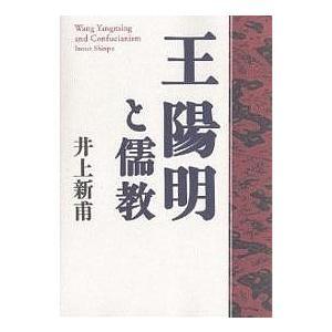 王陽明と儒教/井上新甫