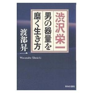 渋沢栄一男の器量を磨く生き方 / 渡部昇一