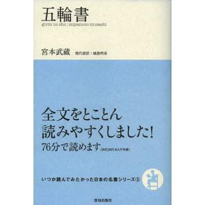 五輪書 / 宮本武蔵 / 城島明彦|bookfan