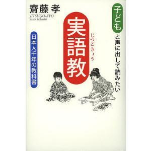 子どもと声に出して読みたい「実語教」 日本人千年の教科書 / 齋藤孝|bookfan