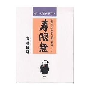 寿限無 誰でもできる楽しい・手話落語「ジュゲム」 新しい芸能の世界へ / 桂福団治