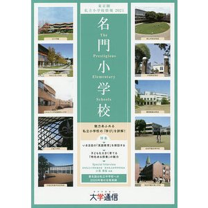 名門小学校 〈東京圏版〉 東京圏私立小学校情報 2021の商品画像|ナビ