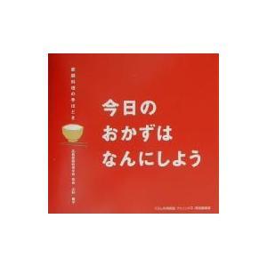 今日のおかずはなんにしよう 家庭料理の手ほどき くらしの情報誌フェニックス・特別編集版 / 大杉隆子...