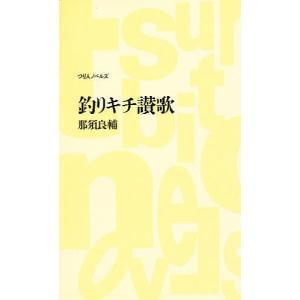 釣りキチ讃歌/那須良輔