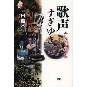 著:平田超人 出版社:展望社 発行年月:2013年08月
