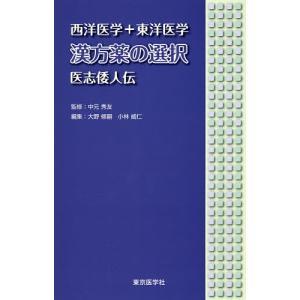 西洋医学+東洋医学漢方薬の選択 医志倭人伝 / 中元秀友 / 大野修嗣 / 小林威仁
