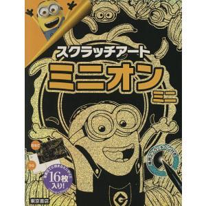 スクラッチアート ミニオン ミニ Bookの商品画像|ナビ