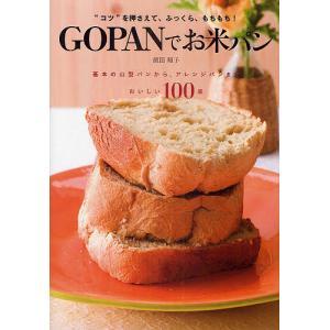 "GOPANでお米パン ""コツ""を押さえて、ふっくら、もちもち! 基本の山型パンから、アレンジパンまでおいしい100品/飯田順子/レシピ"