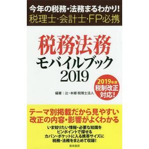 編著:辻・本郷税理士法人 出版社:東峰書房 発行年月:2019年06月