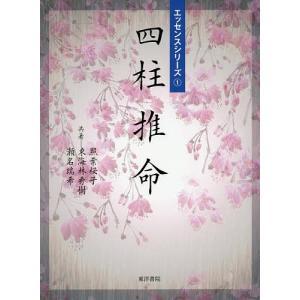 四柱推命/照葉桜子/東海林秀樹/瀬名瑞希...
