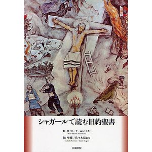 シャガールで読む旧約聖書 / H.M.ロータームント / 佃堅輔 / 佐々木滋