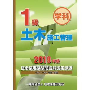 1級土木施工管理技術検定試験問題解説集録版 学科 2019年版