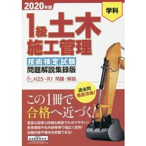 1級土木施工管理技術検定試験問題解説集録版 学科 2020年版