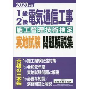 1級・2級電気通信工事施工管理技術検定実地試験問題解説集 2020年版|bookfan