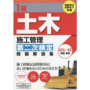 1級土木施工管理第二次検定問題解説集 2021年版|bookfan