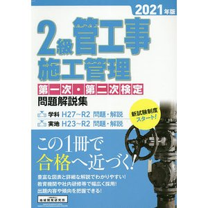 2級管工事施工管理第一次・第二次検定問題解説集 2021年版 bookfan