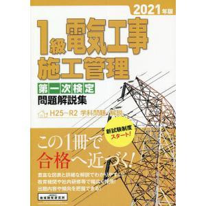 1級電気工事施工管理第一次検定問題解説集 2021年版|bookfan