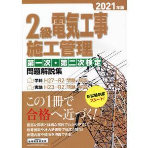 2級電気工事施工管理第一次・第二次検定問題解説集 2021年版 bookfan