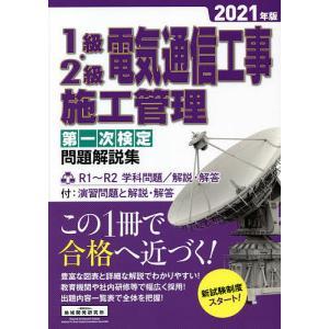1級・2級電気通信工事施工管理第一次検定問題解説集 2021年版|bookfan