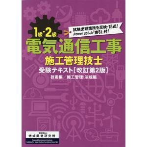 1級・2級電気通信工事施工管理技士受験テキスト 改訂第2版 2巻セット|bookfan