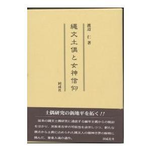縄文土偶と女神信仰 / 渡辺仁