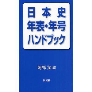 日本史年表・年号ハンドブック / 阿部猛