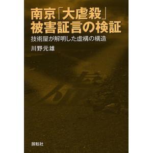 南京「大虐殺」被害証言の検証 技術屋が解明した虚構の構造 / 川野元雄