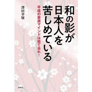 著:澤田幸展 出版社:展転社 発行年月:2019年05月