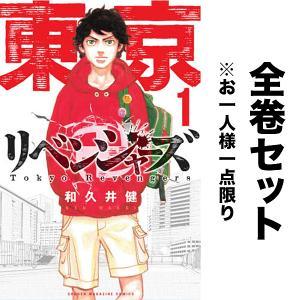 東京卍リベンジャーズ 全巻 1-23巻 / 和久井健|bookfan