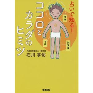 著:石川享佑 出版社:知道出版 発行年月:2019年05月 キーワード:占い
